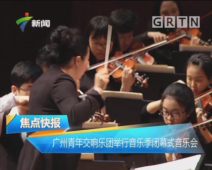 广州青年交响乐团举行音乐季闭幕式音乐会