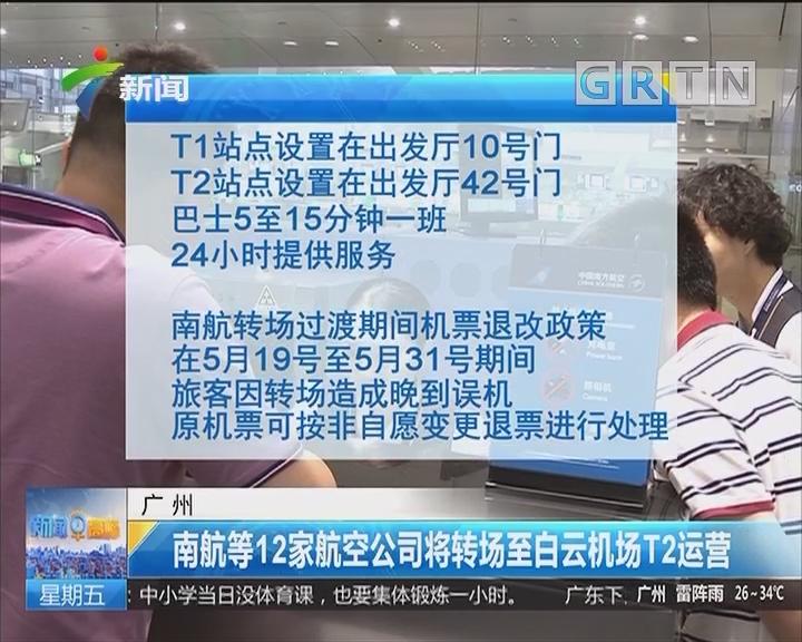 广州:南航等12家航空公司将转场至白云机场T2运营