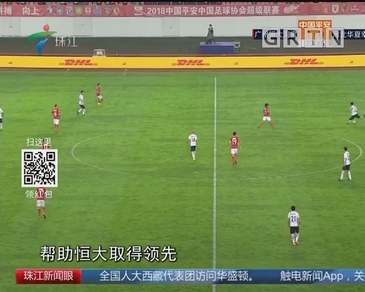 中超:恒大平华夏 4场不胜