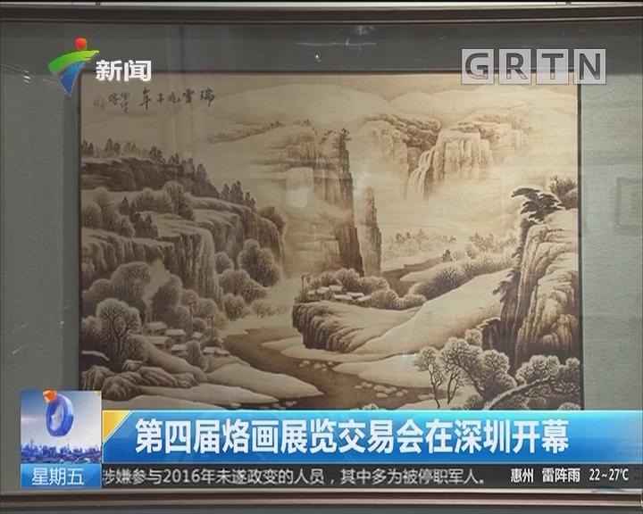 第四届烙画展览交易会在深圳开幕