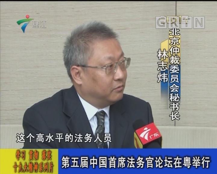 第五届中国首席法务官论坛在粤举行