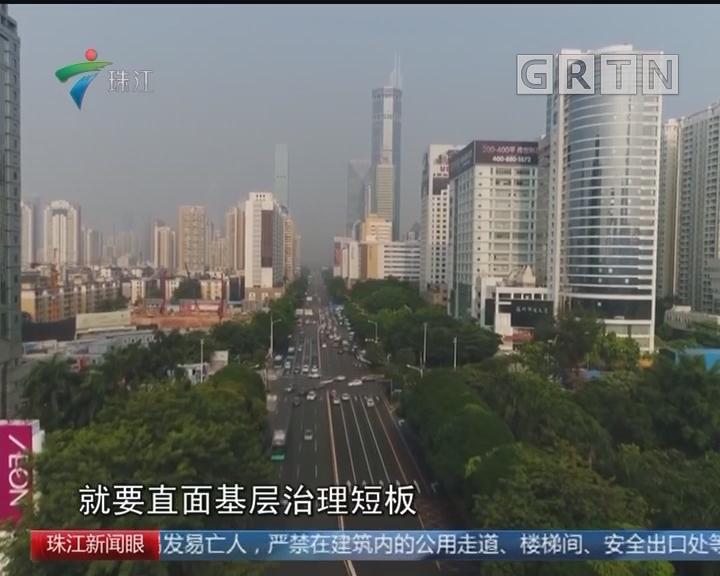 改革开放40周年 深圳打造城市基层党建先行区