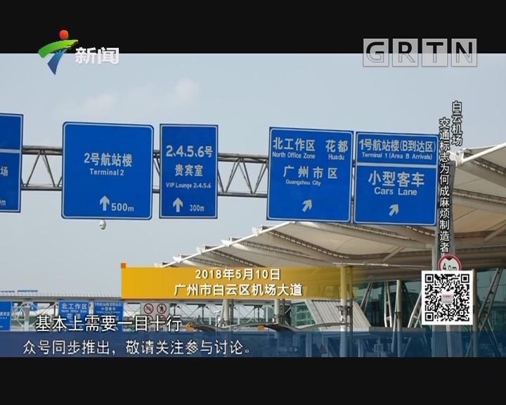 [2018-05-16]社会纵横:白云机场 交通标志为何成麻烦制造者