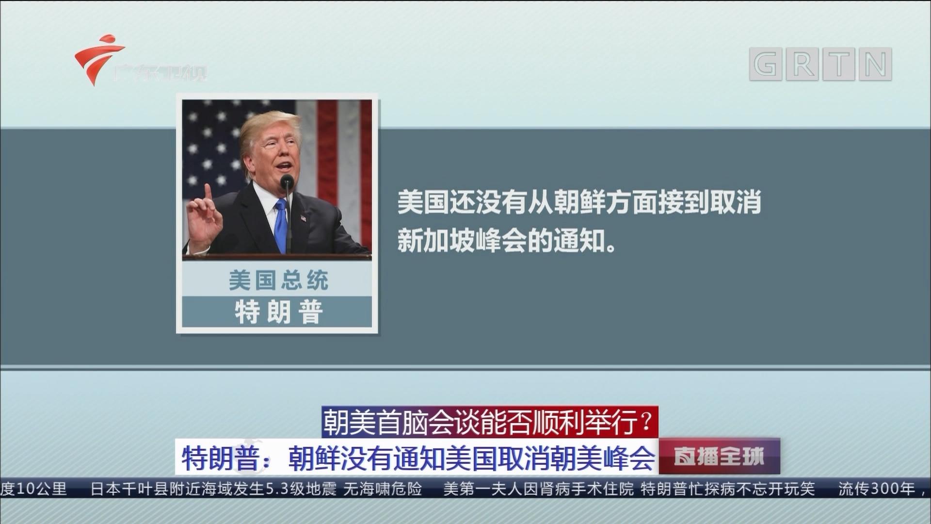朝美首脑会谈能否顺利举行?特朗普:朝鲜没有通知美国取消朝美峰会
