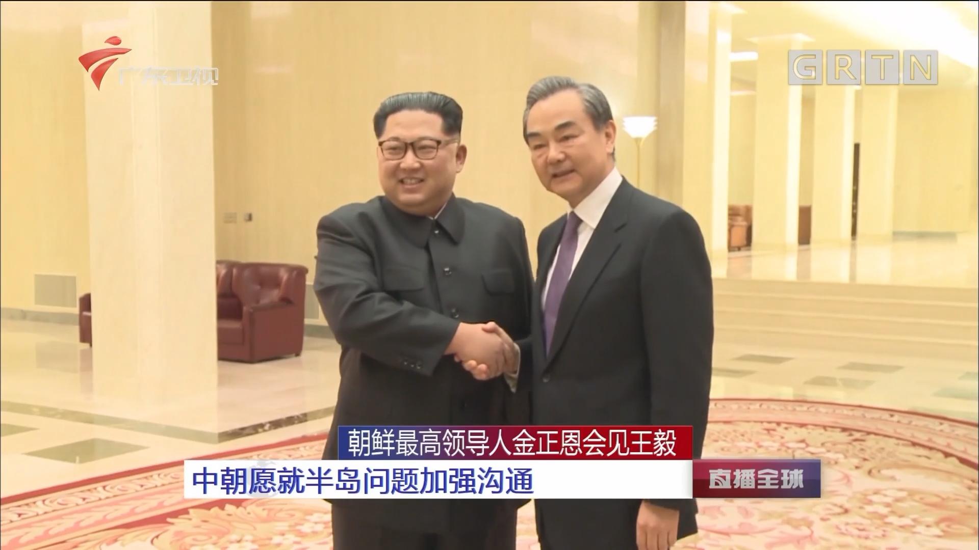 朝鲜最高领导人金正恩会见王毅 中朝愿就半岛问题加强沟通