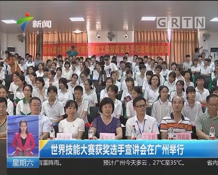 世界技能大赛获奖选手宣讲会在广州举行