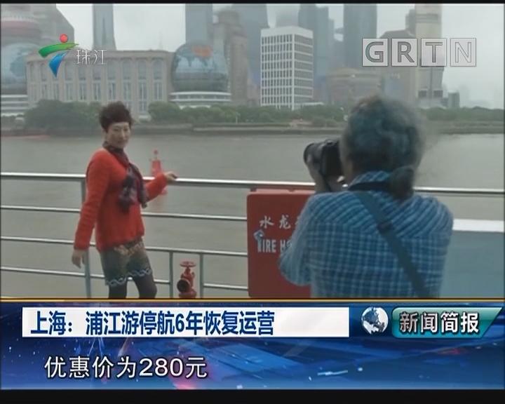 上海:浦江游停航6年恢复运营