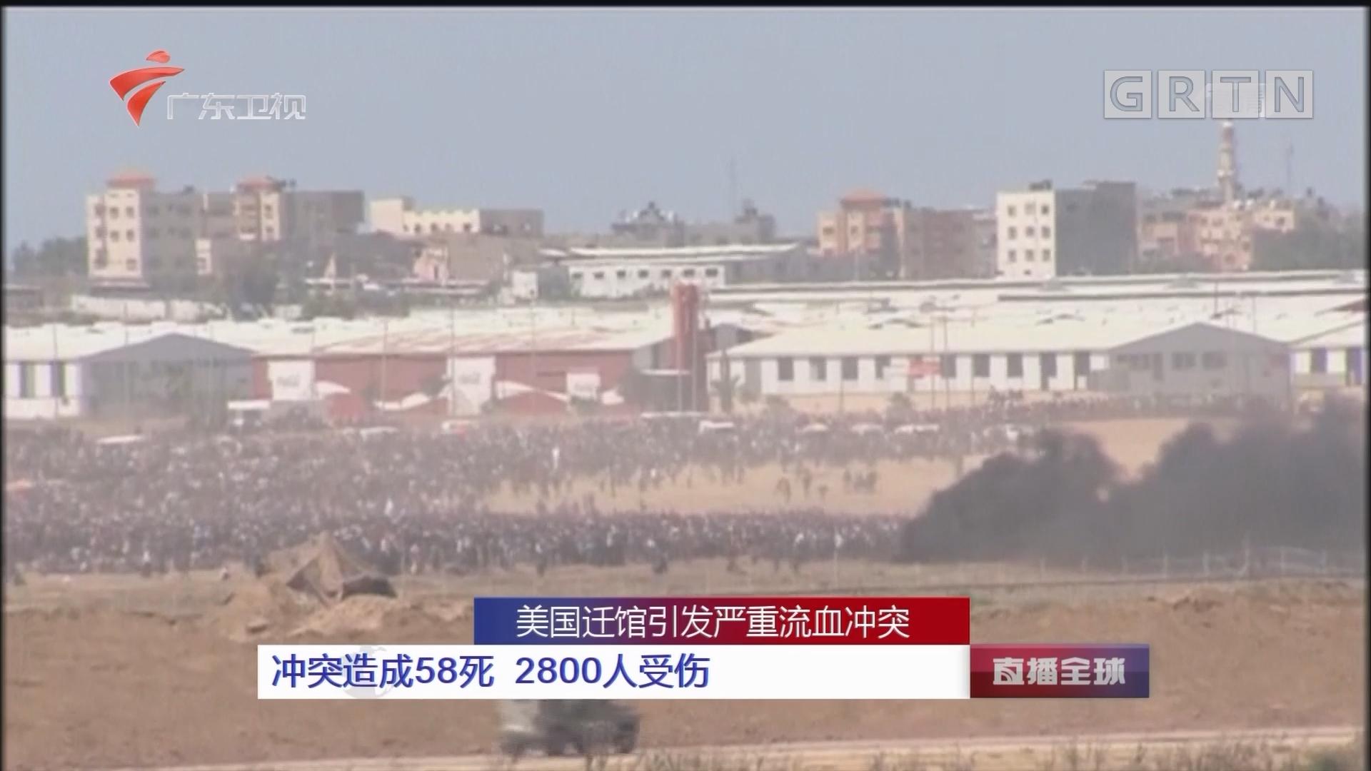 美国迁馆引发严重流血冲突:冲突造成58死 2800人受伤