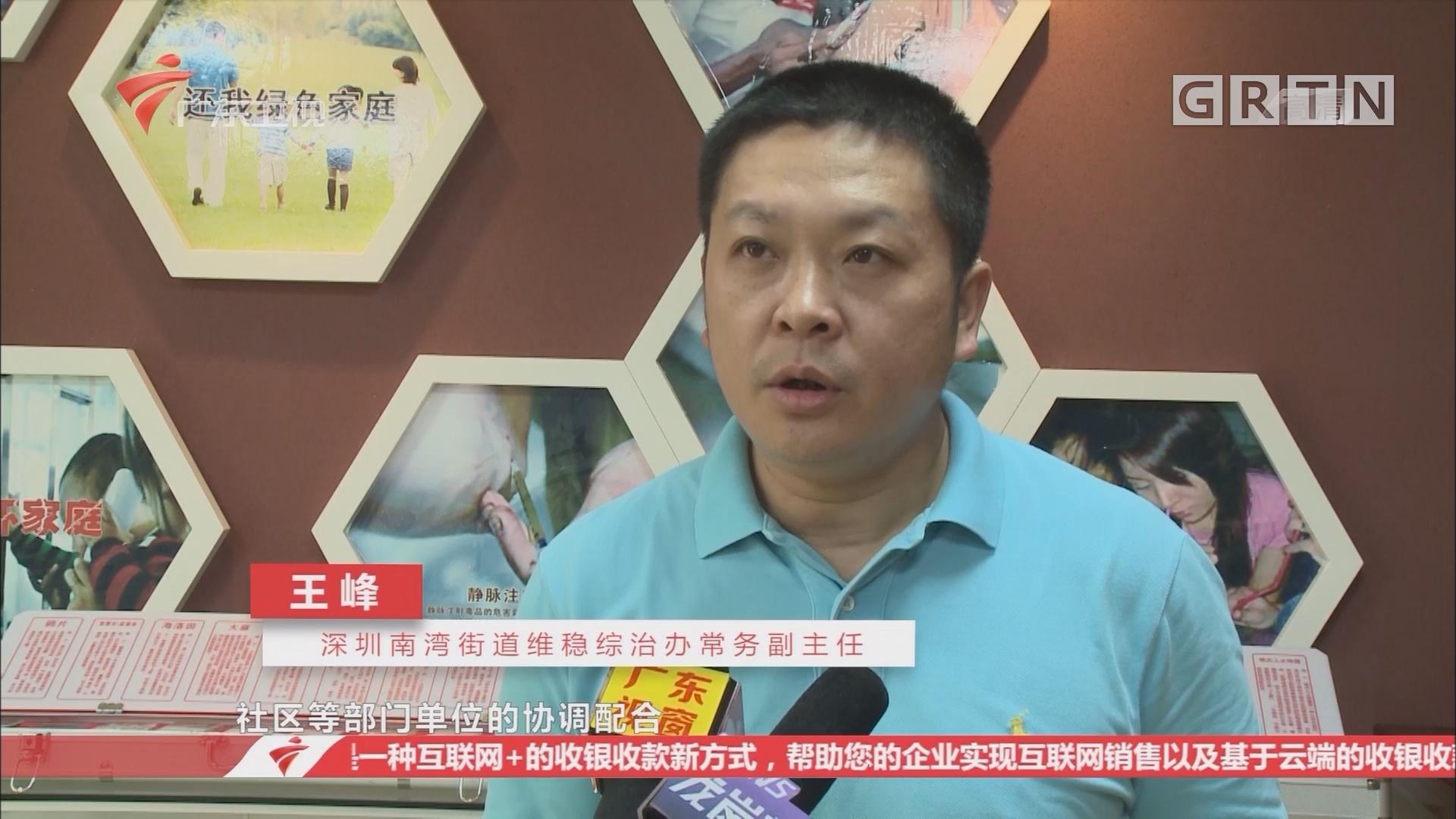 深圳:南湾街道获评省级社区戒毒社区康复示范点