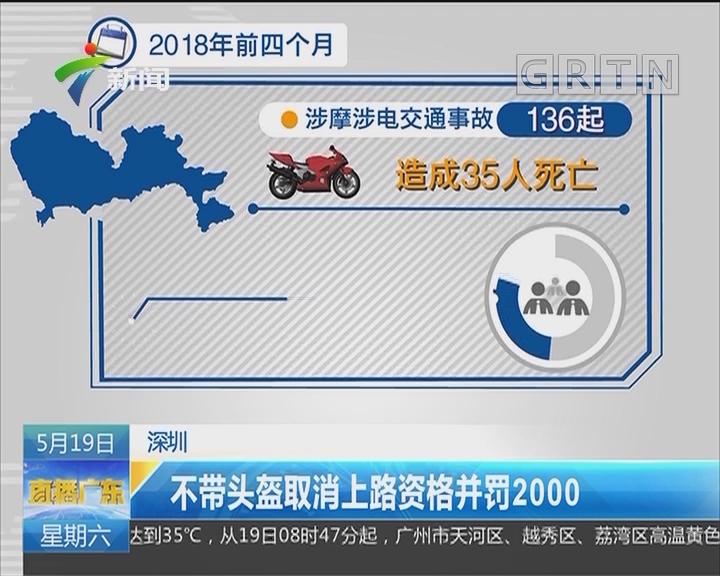 深圳:最严行业电单车规范实施
