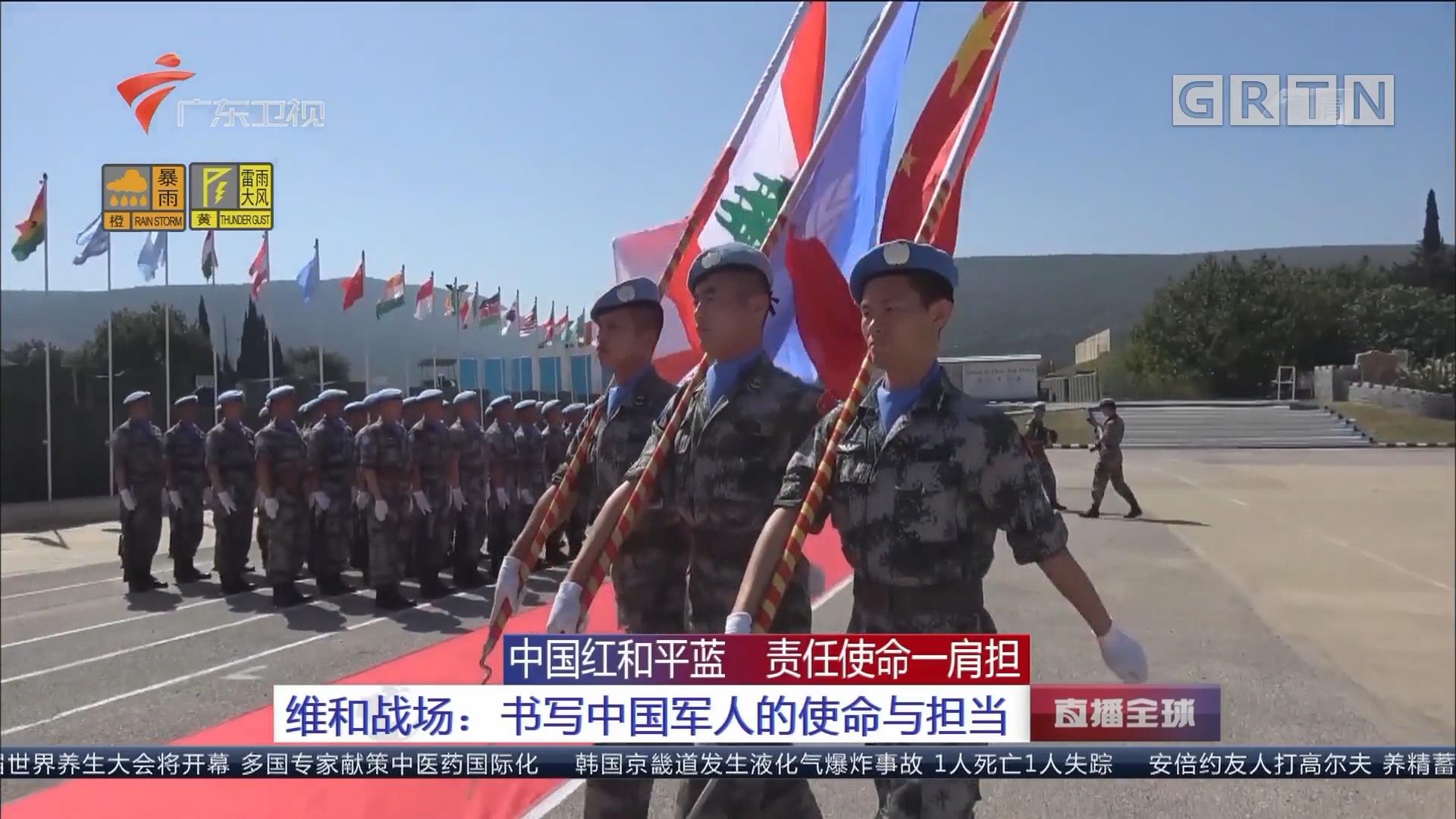 中国红和平蓝 责任使命一肩担 维和战场:书写中国军人的使命与担当