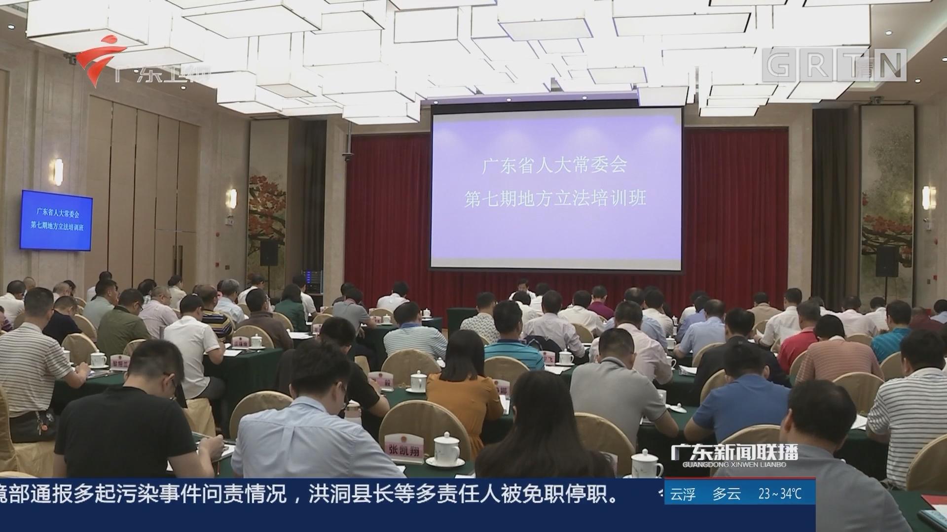 广东省人大常委会举办第七期地方立法工作培训班