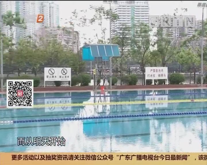 广州:海角红楼泳场明天开放