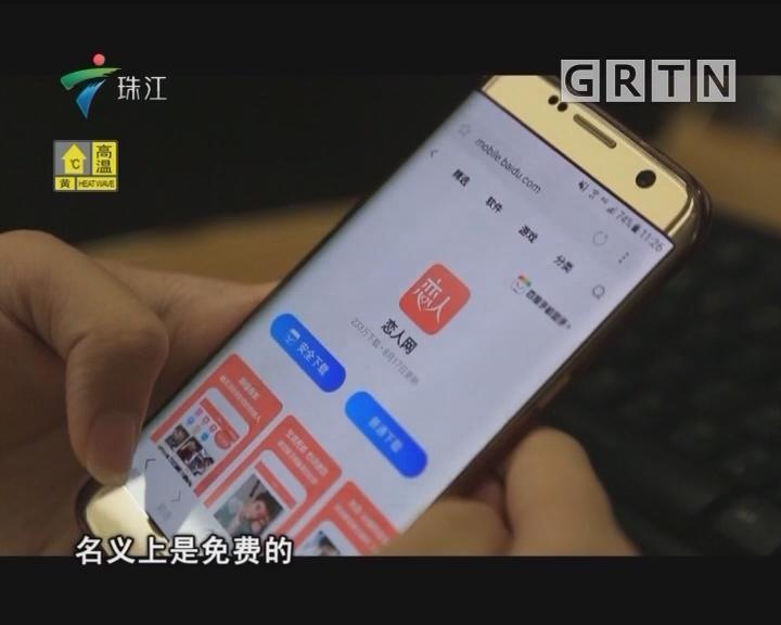 """[2018-05-23]法案追踪:自投罗网的""""恋人网"""""""