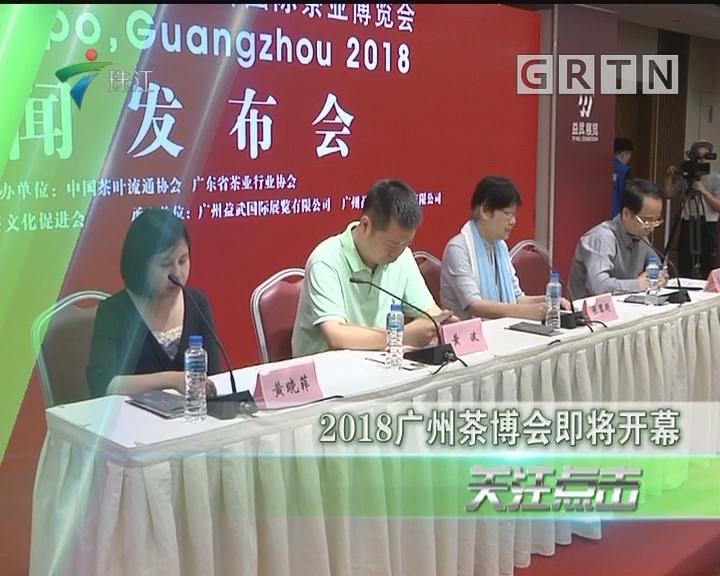 2018广州茶博会即将开幕