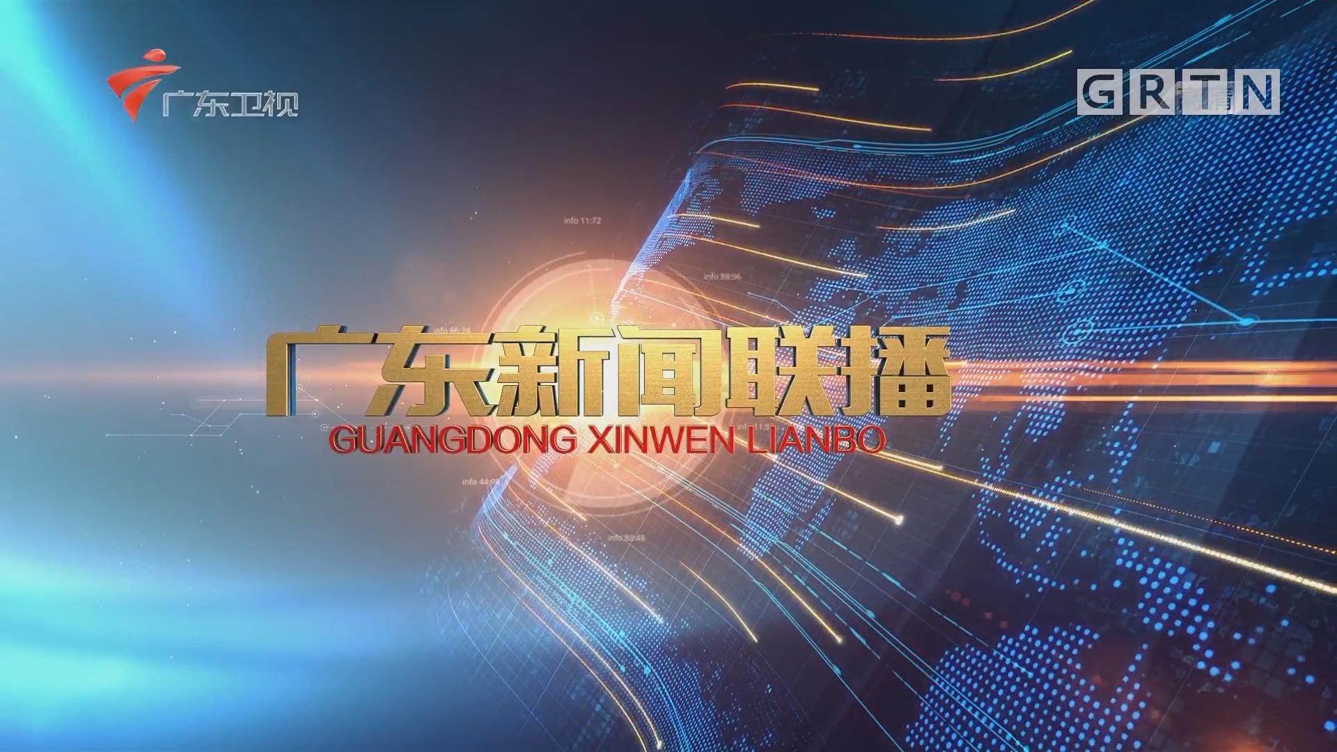 [HD][2018-05-29]广东新闻联播:中共广东省委十二届四次全会 6月8日至9日在广州召开