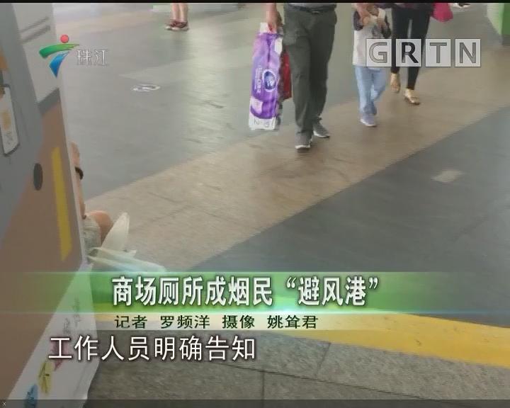 """商场厕所成烟民""""避风港"""""""