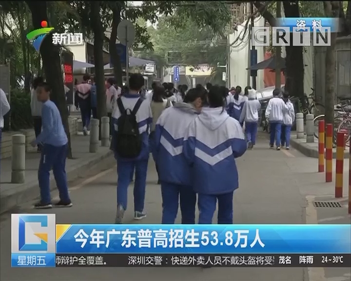今年广东普高招生53.8万人