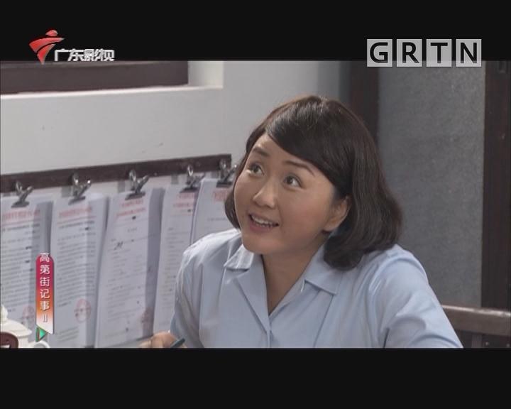 [2018-05-05]高第街记事:重生(上)