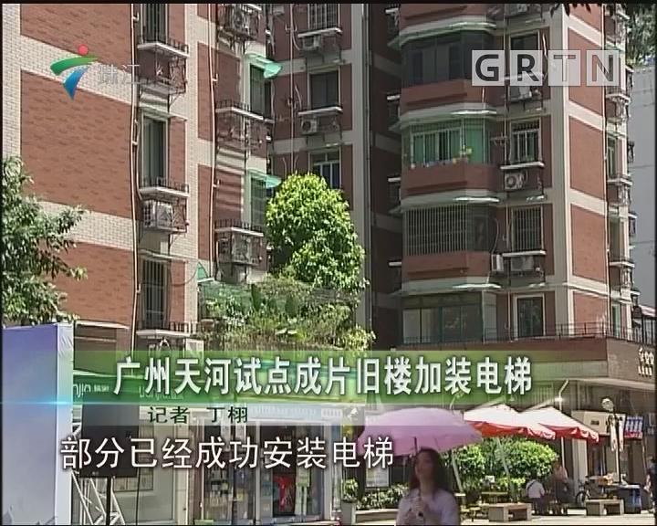 广州天河试点成片旧楼加装电梯