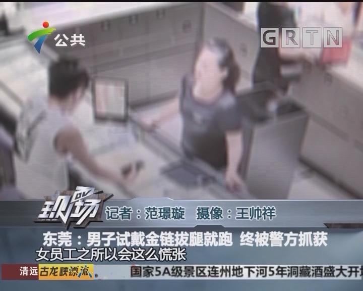 东莞:男子试戴金链拔腿就跑 终被警方抓获