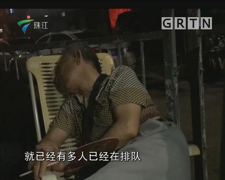 深圳:幼儿园一位难求 家长通宵排队报名