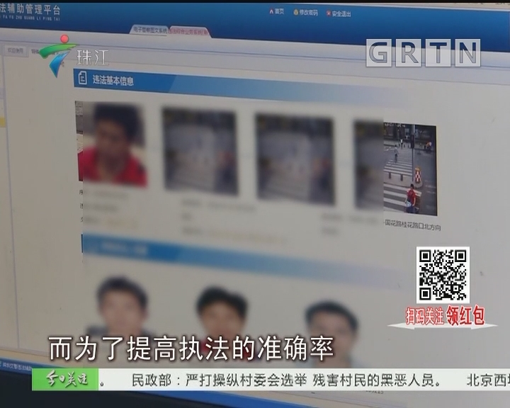 """深圳在全国率先启用""""刷脸""""执法 首日共抓拍违法125宗"""