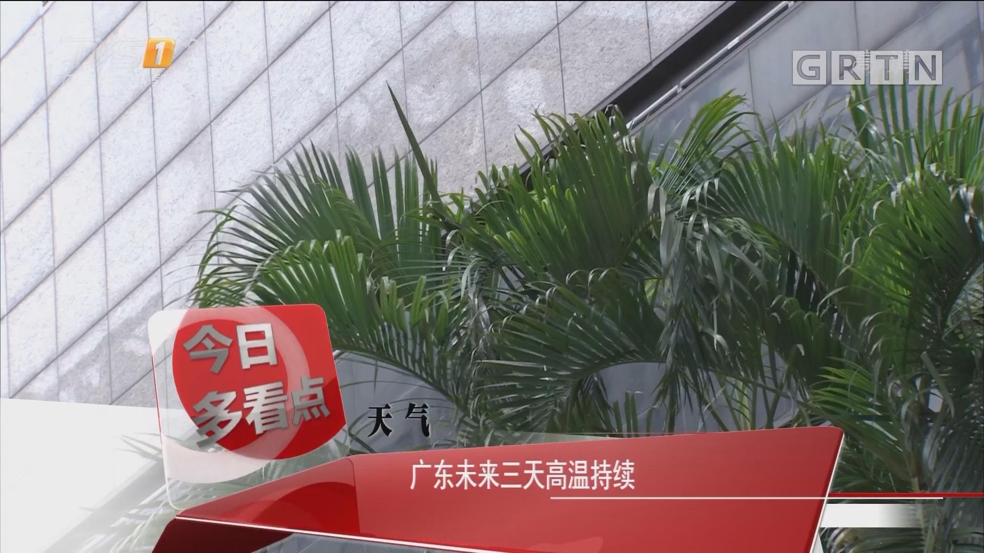 天气:广东未来三天高温持续