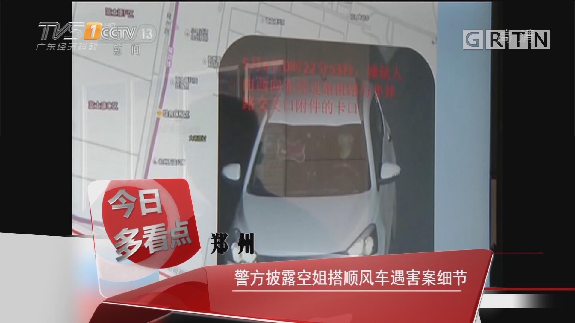 郑州 警方披露空姐搭顺风车遇害细节