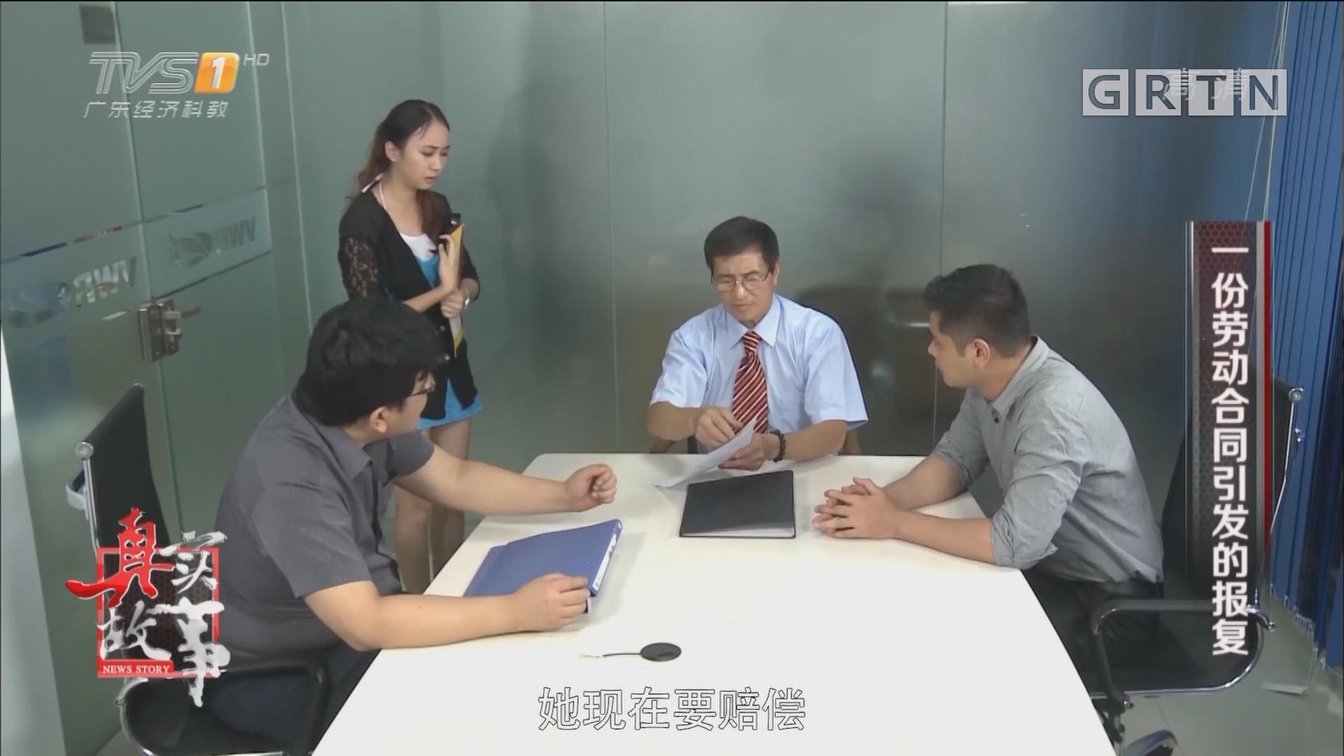 [HD][2018-05-16]真实故事:一份劳动合同引发的报复