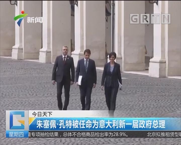 朱塞佩·孔特被任命为意大利新一届政府总理