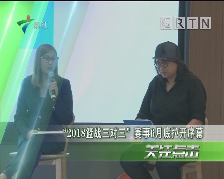 """""""2018篮战三对三""""赛事6月底拉开序幕"""
