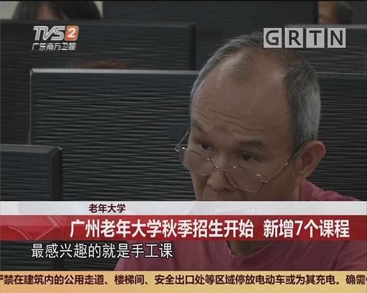 老年大学:广州老年大学秋季招生开始 新增7个课程
