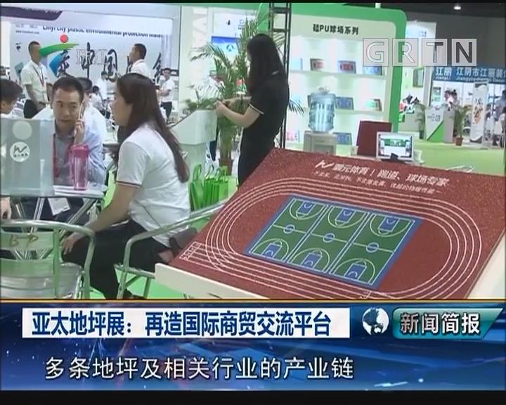 亚太地坪展:再造国际商贸交流平台