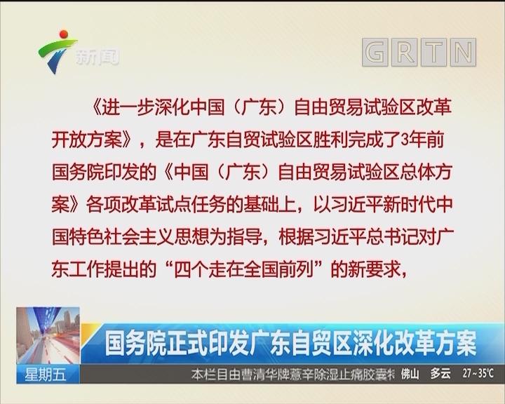 国务院正式印发广东自贸区深化改革方案