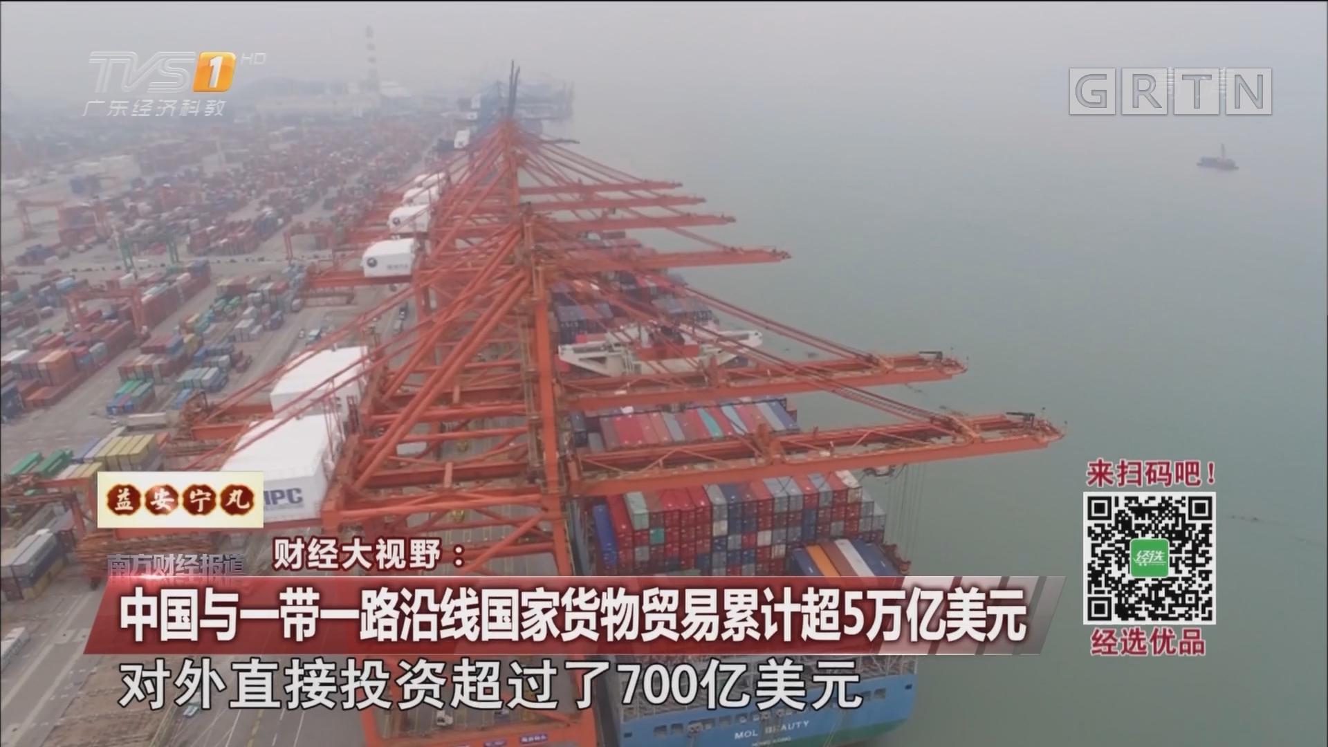 财经大视野:中国与一带一路沿线国家货物贸易累计超5万亿美元