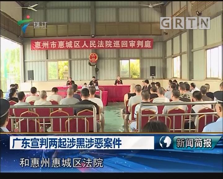 广东宣判两起涉黑涉恶案件