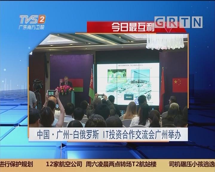 今日最互利:中国·广州—白俄罗斯 IT投资合作交流会广州举办