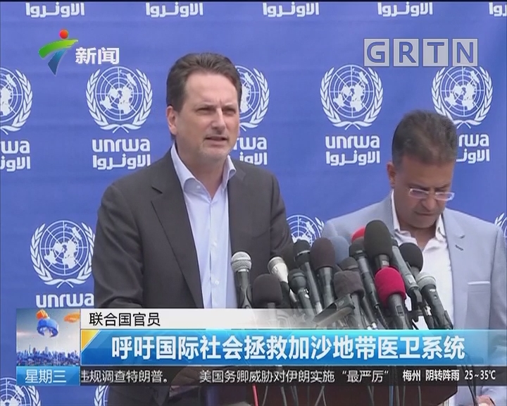 联合国官员:呼吁国际社会拯救加沙地带医卫系统