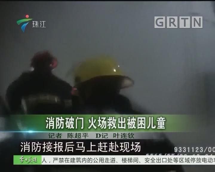 消防破门 火场救出被困儿童
