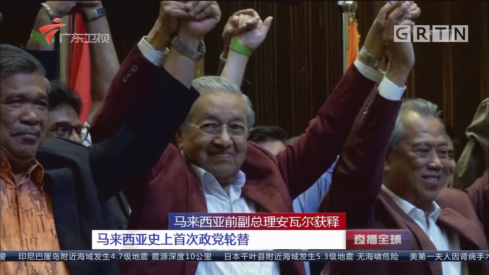 马来西亚前副总理安瓦尔获释:两年后或将接班马哈蒂尔