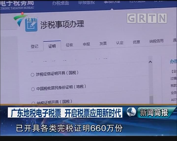 广东地税电子税票 开启税票应用新时代