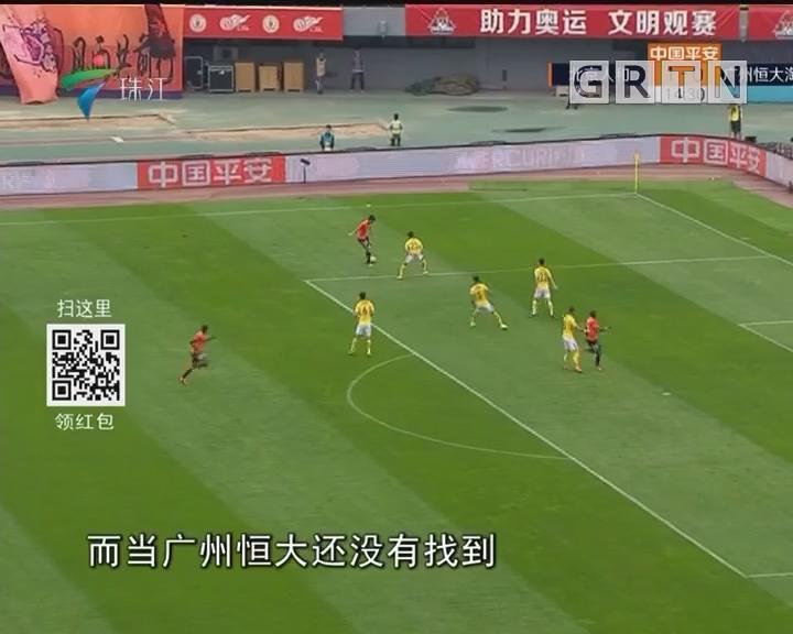 中超:广州恒大0-2北京人和