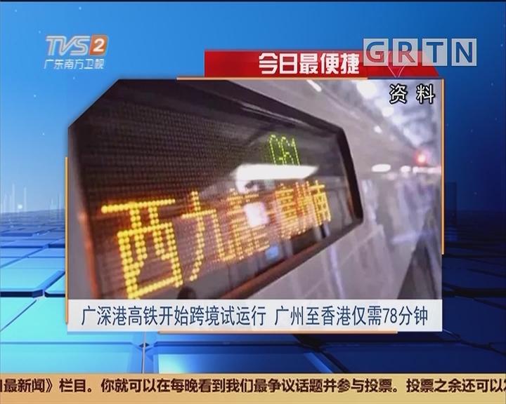 今日最便捷:广深港高铁开始跨境试运行 广州至香港仅需78分钟