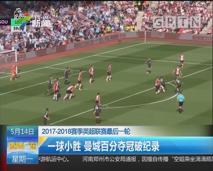 2017-2018赛季英超联赛最后一轮:一球小胜 曼城百分夺冠破纪录