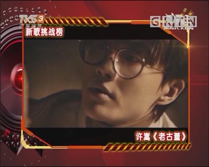 [2018-05-26]劲歌王