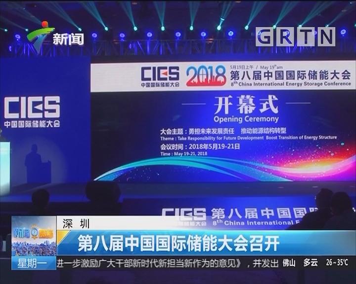 深圳:第八届中国国际储能大会召开