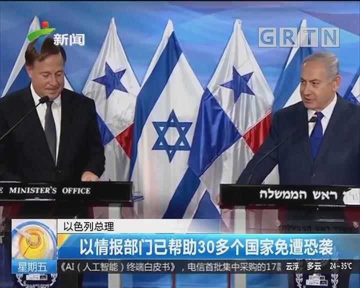 以色列总理:以情报部门已帮助30多个国家免遭恐袭
