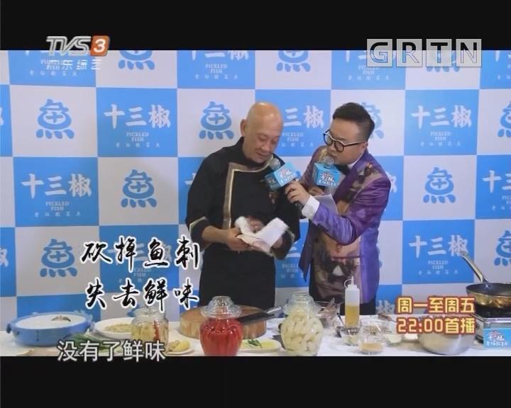 资深演员李家鼎在广州重现《阿爷厨房》