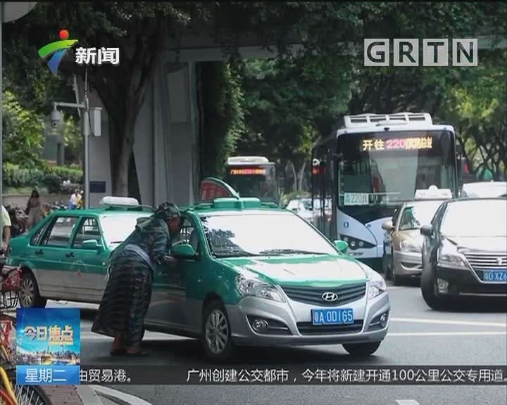 """暗访:出租车拒载 广州出租车""""拒载""""成风"""